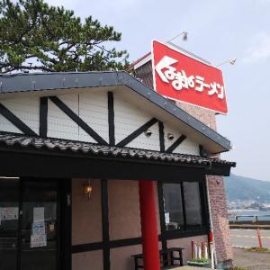 熱海市「くるまやラーメン 熱海多賀店」味噌ラーメンが美味しいお店♪