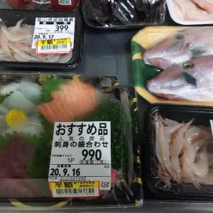 沼津市「スーパーカドイケ本店」水曜日夕方は、処分価格に!