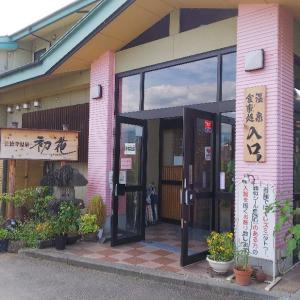 山梨市「正徳寺温泉 初花」ウナギが美味しい日帰り温泉(源泉かけ流し)