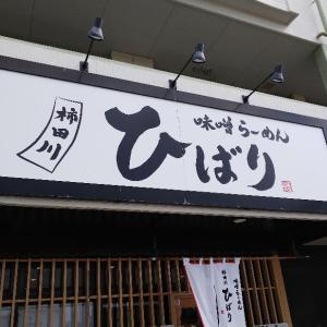清水町「味噌ラーメン専門店 ひばり」白みそこってりラーメン850円など