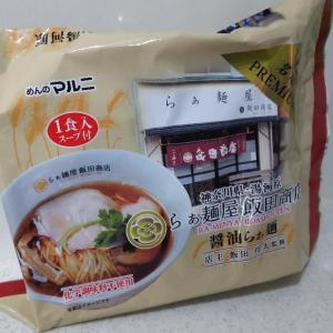 神奈川県・湯河原「らぁ麺屋 飯田商店」醤油らぁ麺