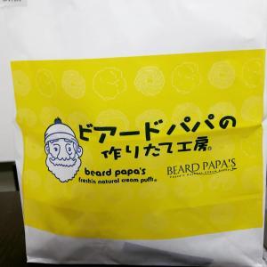 清水町「ビアードパパ サントムーン柿田川店」初めて食べました!