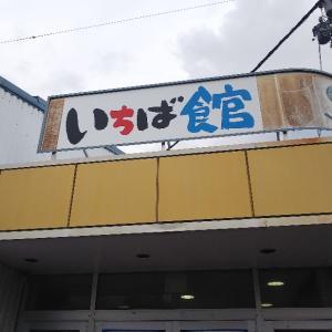 静岡市清水区「いちば館」「まぐろ館 」鮮魚が安いんです!
