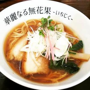 三島市「ら~めん 華麗なる無花果-いちじく-」期間限定 辛い冷やしまぜそば800円など