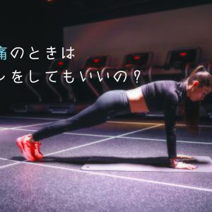 筋肉痛の時に筋トレはしてもいいの?休むほうがいい?