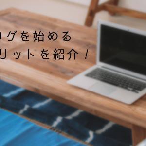 ブログをやるメリットをご紹介!【個人で稼ぐ時代です】