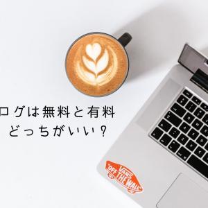 【WordPress】無料ブログと有料ブログ、どっちを選ぶべき?【開設】