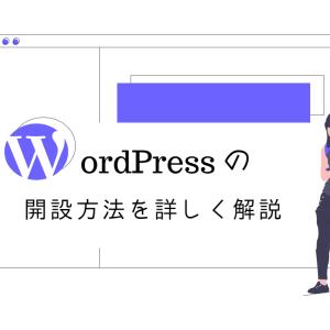 WordPressクイックスタートを使って10分でWordPressを開設しよう!【Xserver】
