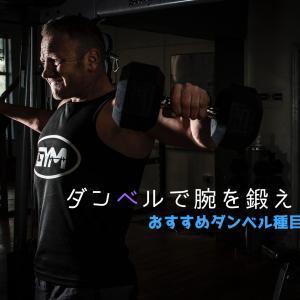 ダンベルで腕を鍛える種目のやり方を解説!逞しい筋肉を作りましょう!