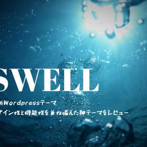 今一番キテるWordPress有料テーマ「SWELL」をおすすめする理由