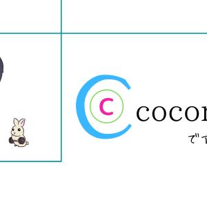 SNS・ブログのアイコン作成はココナラで!自分だけのオリジナルアイコンを作ろう!