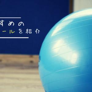 おすすめのバランスボールを紹介!くびれを作るための必須アイテムです!