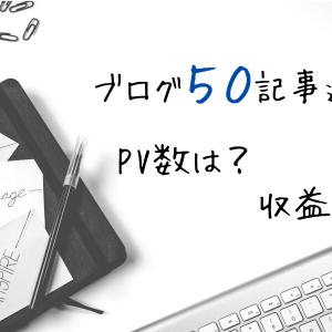 ブログ開始から50記事達成!PV数は?収益は?【ブログ運営報告】