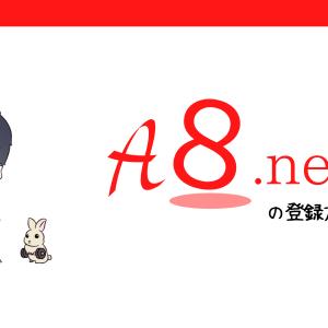 A8.netの登録方法を紹介【ブログで稼ぐなら必須のASPですよ】