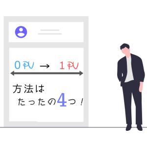 【初心者必見】ブログ0PV→1PVにする方法はたったの4つ!