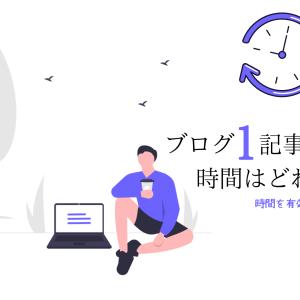 ブログ1記事にかかる時間はどれくらい?慣れたら書くスピードは速くなる?