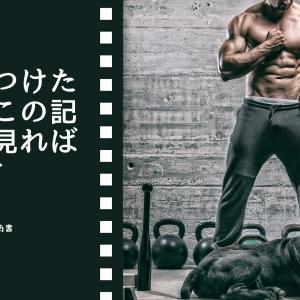 筋肉をつけるためにはこれを見ればOK!【筋トレの知識が全部詰まってます】