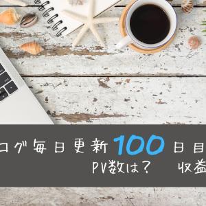ブログの毎日更新が100日を突破!100日目の累計収益、PV数を公開!