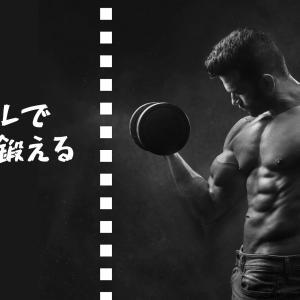 割れた腹筋を作るためにはダンベルが最適!ダンベル一つで筋トレの効果が上がりますよ