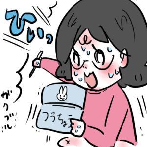 月10万円生活【R2年7月家計簿】