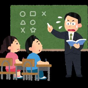 【小学校教諭体験記1】教員1年目…初出勤