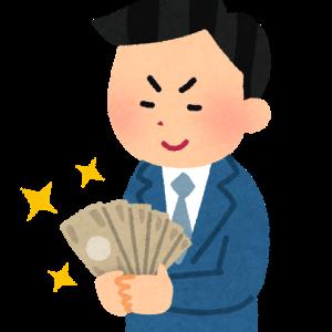 退職金は〇〇〇円でした。