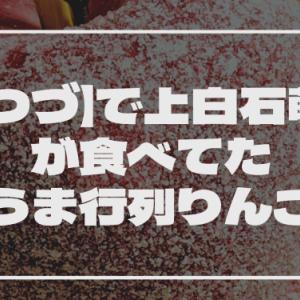 【恋つづ】で上白石萌音が食べてた激うま行列りんご飴!代官山Candy apple