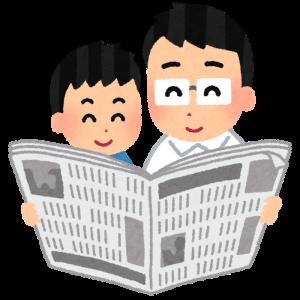 小学生新聞のすすめ ~おすすめの新聞社~