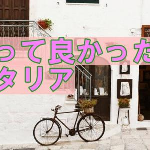 【女子旅】行って良かったイタリア!ミラノ&ローマ&フィレンツェ編