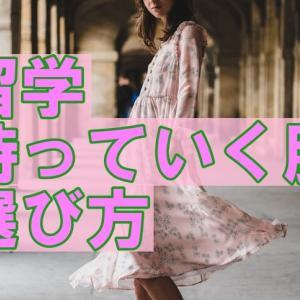 女子が1年間のヨーロッパ留学に持って行く服はおしゃれなものでOK!洋...