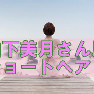 【乃木坂46】山下美月の新しい髪型がかわいい!大人な美人ショートヘア...