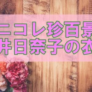 【ナニコレ珍百景】桜井日奈子の衣装は?夏にぴったり!オレンジカラーに...