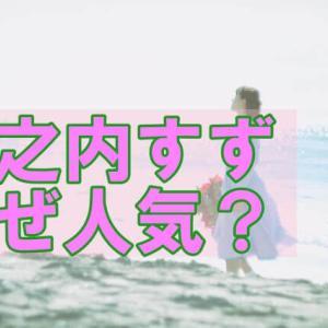 【新番組!有田プレビュールーム】山之内すずはなぜ人気?経歴&カリスマ...
