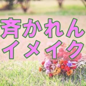 【夏の超特大さんま御殿!】安斉かれんの愛用カラコン&コスメは?瞳を大...
