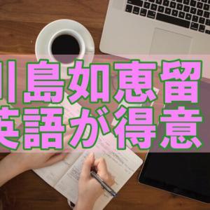 【くりぃむクイズミラクル9】川島如恵留は英語が得意!経歴&魅力