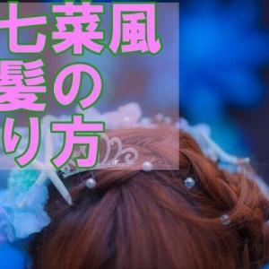 【簡単】森七菜の透明感のある前髪の作り方!切らずにできるスタイリング...