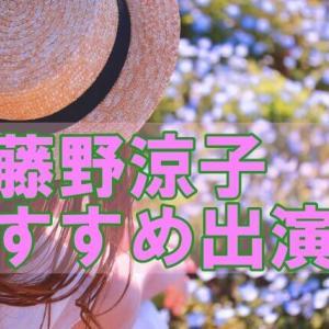 【青天を衝け】キャスト発表で注目の女優!初登場の藤野涼子の経歴&おす...