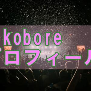 【最新】koboreの年齢やメンバーは?メジャーデビューアルバム&お...