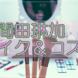 【簡単】久間田琳加のメイク方法は?りんくま風になれるポイント&おすす...