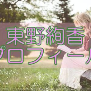 【おちょやん】岡田みつえ役に東野絢香が出演!年齢や出身学校などプロフ...