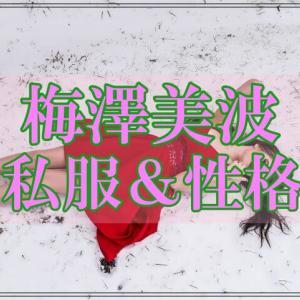 【乃木坂46】梅澤美波の私服がかわいい!経歴や性格などプロフィールま...