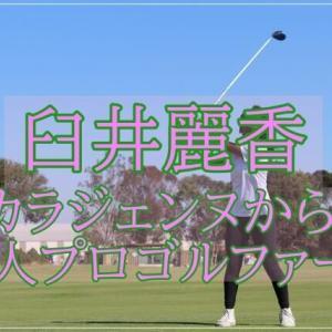 臼井麗香の高校はどこ?宝塚歌劇団を目指していた理由&彼氏は?