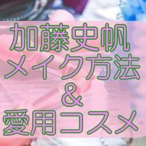加藤史帆のアイメイク方法は?カラコンの色&愛用コスメをまとめてみた