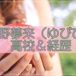 【ゆぴぴ】平野夢来の高校や出身地など経歴まとめ!性格は天然ってホント...