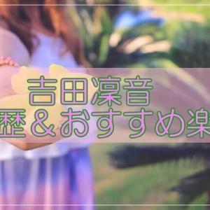吉田凜音の彼氏や性格は?学歴やプロフィール&パーティーアップなどおす...