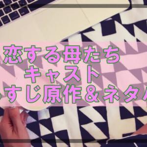 【恋する母たち】ドラマはいつから?キャストやあらすじネタバレ&主題歌...