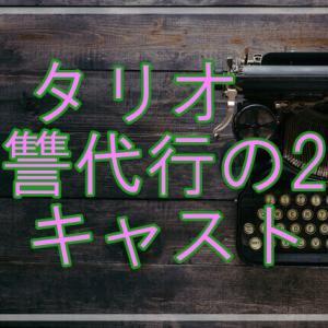 【タリオ復讐代行の2人】ドラマのキャスト原作&主題歌!あらすじ結末ネ...