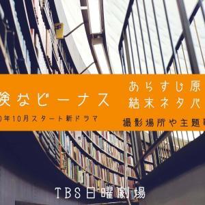 【tbs日曜劇場】ドラマ危険なビーナスは面白い?あらすじ原作&結末ネ...