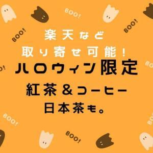 【2020】楽天のハロウィン紅茶&コーヒー!ギフトにもオススメな限定...
