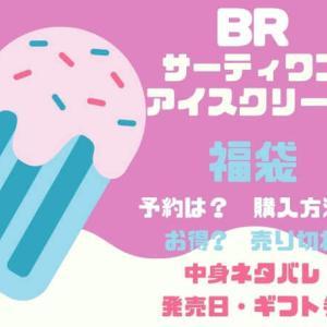 【2021】サーティワンアイスクリームの福袋は予約できる?売り切れ&...